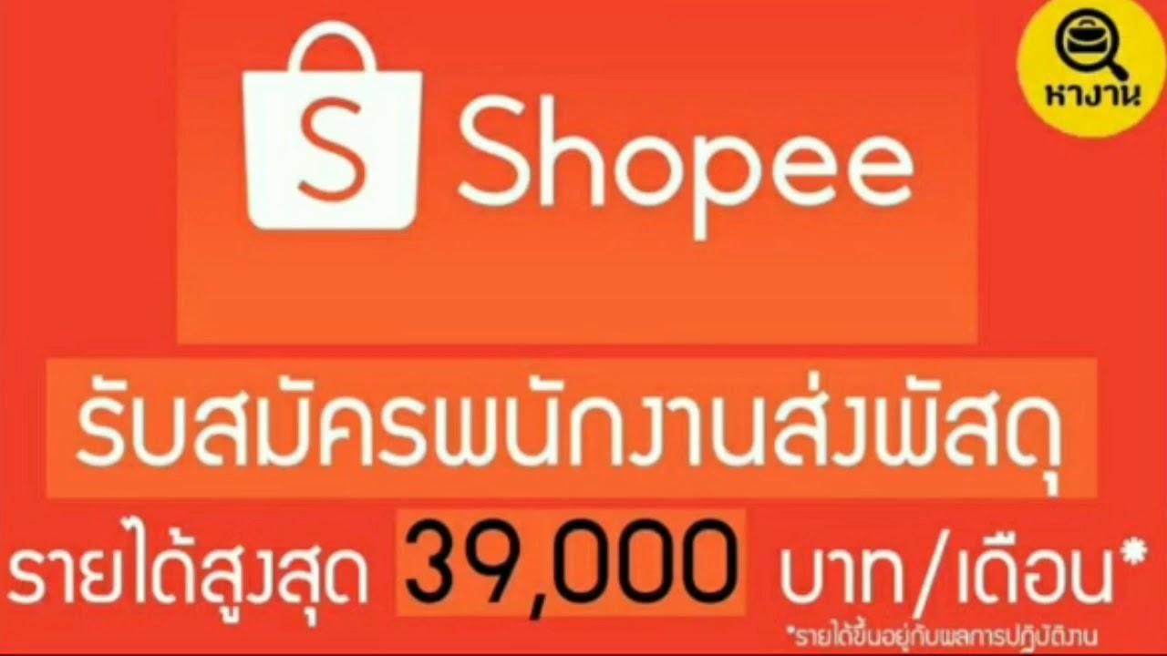 #หางาน พนักงานข่นส่งสินค้า Shopee รายได้ 39000 บาท รับหลายอัตรา  ** 30/05/20**