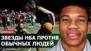 Как звезды НБА играют против обычных людей. Часть 2