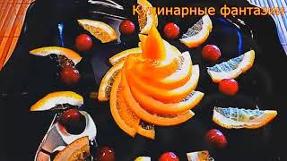 3 УДИВИТЕЛЬНЫХ СПОСОБА КРАСИВО НАРЕЗАТЬ АПЕЛЬСИНЫ!  Украшения из фруктов! Карвинг апельсина