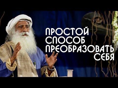 Простой способ преобразовать себя и улучшить свою жизнь - Садхгуру на Русском