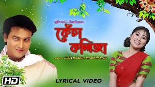 Kesa Kolja | Zubeen Garg | Nilakshi Neog | Lyrical | Latest Bihu Song 2020