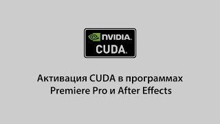 Активация CUDA в Adobe Premiere и After Effects