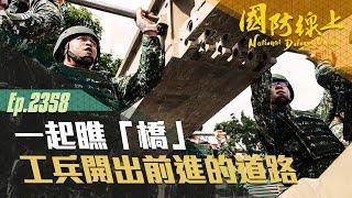 《國防線上—一起瞧「橋」陸軍五二工兵群》除了運用機械,工兵還能單靠人力架完一整座橋!!