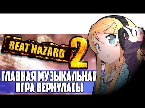 Beat Hazard 2 ● ГЛАВНАЯ МУЗЫКАЛЬНАЯ ИГРА ВЕРНУЛАСЬ! ►