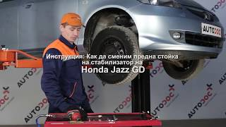 Как се сменят Държач Спирачен Апарат на HONDA JAZZ II (GD) - онлайн безплатно видео