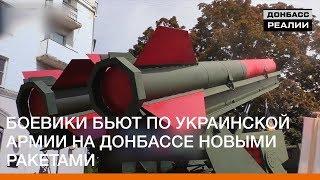 Боевики бьют по украинской армии на Донбассе новыми ракетами | «Донбасc.Реалии»