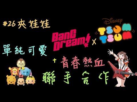 【#26夾娃娃】BanG Dream!搖滾熱血主唱兼吉他手戶山香澄熱情開唱!TSUM TSUM也來湊一咖?!
