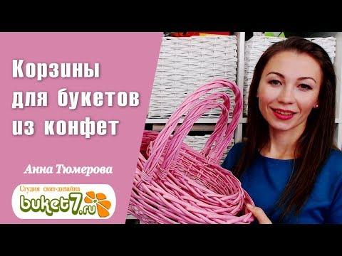 Корзины для букетов из конфет. Онлайн встреча 4.11.2017
