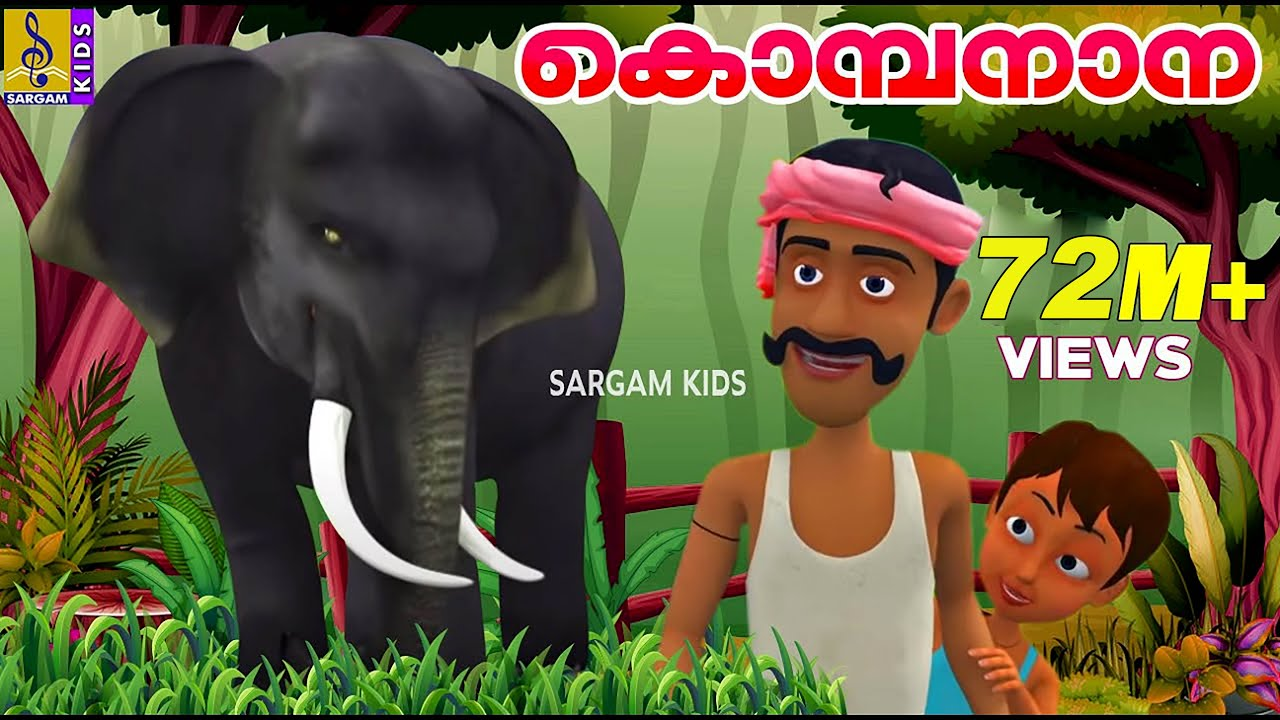 കൊമ്പനാന കുട്ടപ്പാ | Kombanana Kuttappa | Kids Animation | Elephant Song
