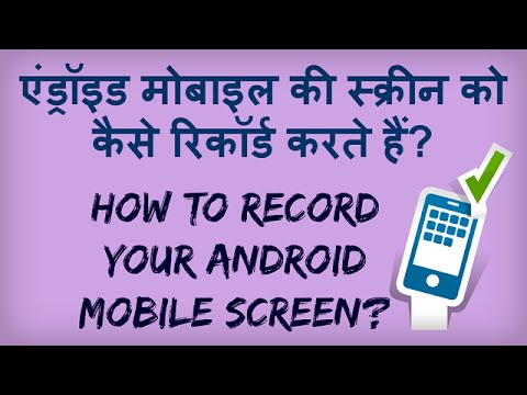 How To Record Your Android Mobile Screen No PC required. No Root Required. Hindi Video.