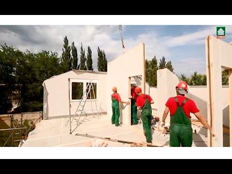 ТАМАК. Строительство каркасно-панельного дома по системе VARIOMAK