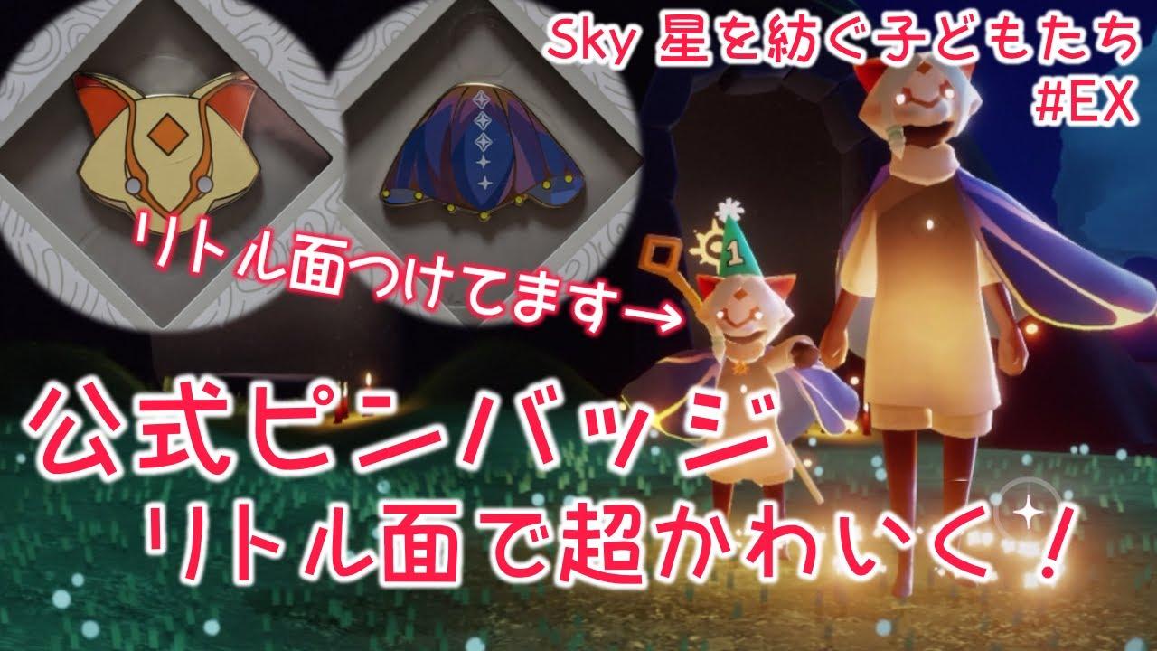 の Sky 仮面 リトル