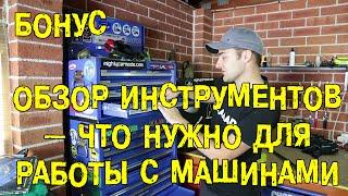 БОНУС: Обзор инструментов - что нужно для работы с машинами  [BMIRussian]