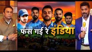 Aaj Tak Show: Gavaskar ने कहा ऑस्ट्रेलिया के खिलाफ हार से Tension ना लो यार   India vs Aus ODIs