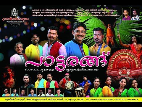 Chembakapoo Nadanpattu Malayalam