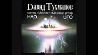 Download David Tukhmanov - НЛО / NLO / UFO (Full Album, Russia, USSR, 1982) Mp3 and Videos