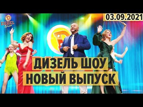 Дизель Шоу – полный 96 выпуск – 03.09.2021   ЮМОР ICTV