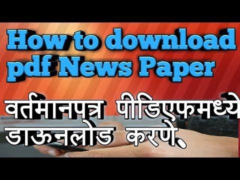 How To Download Pdf News Paper II Click Marathi