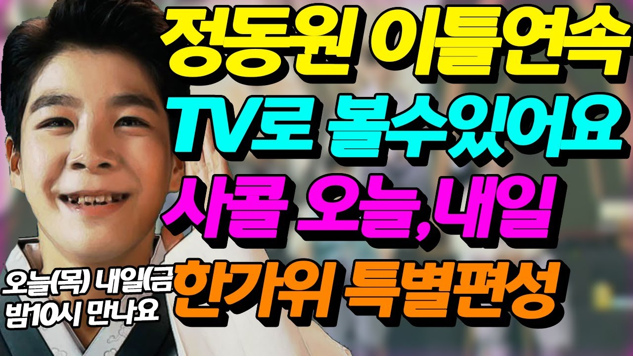 정동원 사랑의 콜센타 목,금 이틀 연속본다 한가위 대특집 특별편성!!!