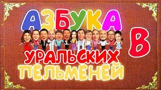 Азбука Уральских Пельменей - В — Уральские Пельмени