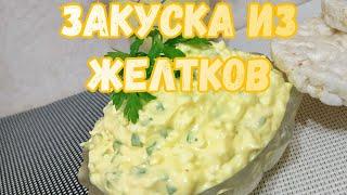 ЗАКУСКА ИЗ ЖЕЛТКОВ/Лёгкие рецепты