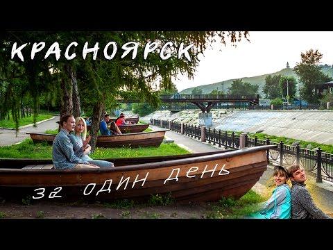 Знакомства в Красноярске для брака, общения, интима.