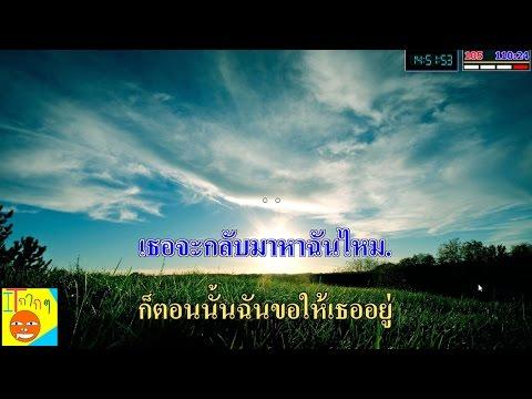 วิธีแก้ extreme karaoke บน windows  8,10  พิมพ์ไทยไม่ได้ เป็นภาษาต่างดาว