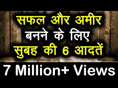 सुबह की 6 आदतें | 6 Miracle Morning Habits for Success in Life | Hindi | TsMadaan