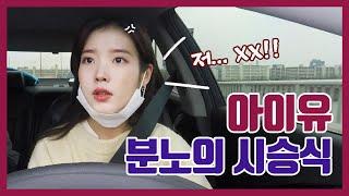Download [IU TV] 아이유 분노의 시승식!