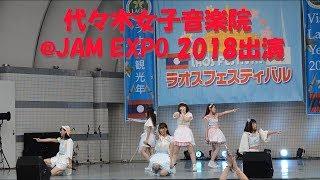 代々木女子音楽院-Yoyogi Jyoshi Ongakuin(YOYOJYO) 最新-Last PV 〇×Su...