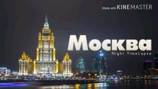 Москва Я люблю тебя!  И спасибо тебе за всё!