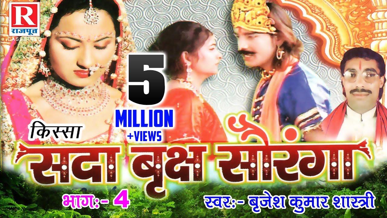 Download Sada Vrakch Soranga Part 4 || सुपरहिट देहाती किस्सा || Brijesh Kumar Shastri #RajputCassettes