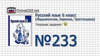 Задание № 233 — Русский язык 6 класс (Ладыженская, Баранов, Тростенцова)