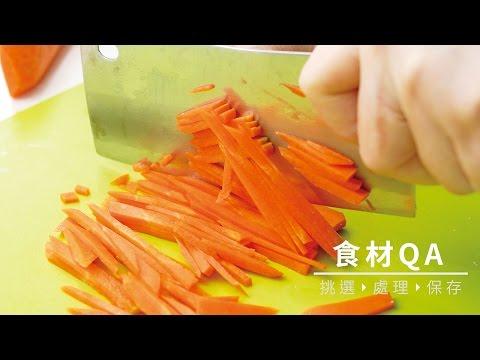 【食材處理】胡蘿蔔輕鬆切絲和切丁
