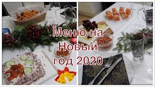 МЕНЮ НА НОВЫЙ ГОД 2020! НОВОГОДНИЙ СТОЛ! ЗАКУСКИ! УКРАШЕНИЕ СВОИМИ РУКАМИ!