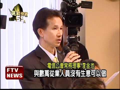 ‧ 台灣最代表性的系統整合工程業務組織—— 電信工程公會