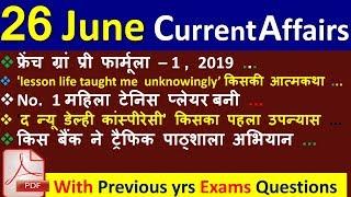 26 JUNE 2019 CURRENT AFFAIRS  CRACK NEXT EXAM CURRENT 26 june  exam next GK for next exam current