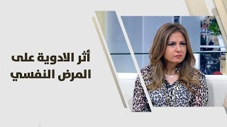 د. بسمة الكيلاني - أثر الادوية على المرض النفسي