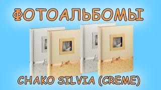 Свадебный фотоальбом Chako Silvia (ex Anna) кремовые страницы