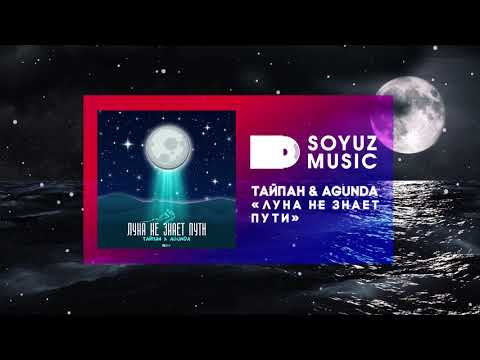 Тайпан & Agunda - Луна не знает пути (официальная премьера трека)