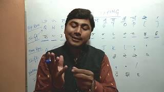 Computer Hindi Typing