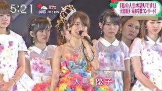 【HD】 AKB48 大島...