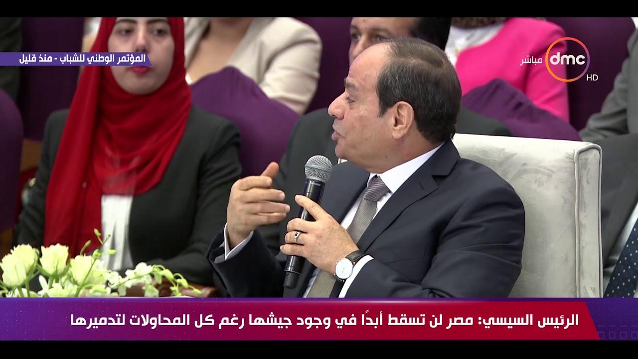 dmc:تغطية خاصة - الرئيس السيسي: مصر لن تسقط أبدا في وجود جيشها رغم كل المحاولات لتدميرها