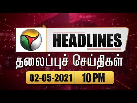 Puthiyathalaimurai Headlines   தலைப்புச் செய்திகள்   Tamil News   Night Headlines   02/05/2021