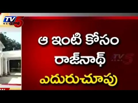 Vacate Please | Home minister on Chiranjeevi home : TV5 News