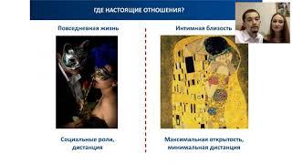 Бесплатный вэбинар, курс Наука Любви