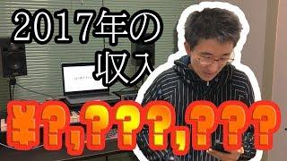 2017年の1年間、ぱくゆうは音楽でいくら稼いだのか? thumbnail