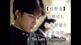 Music: Too late to apologize by Timbaland ft. OneRepublic 【柏原崇...
