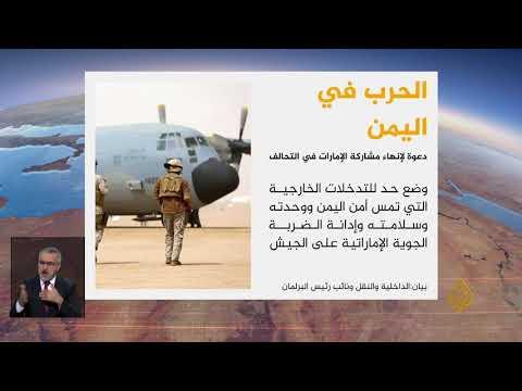 ???????? ????????الحرب في اليمن.. دعوة لإنهاء مشاركة الإمارات في التحالف