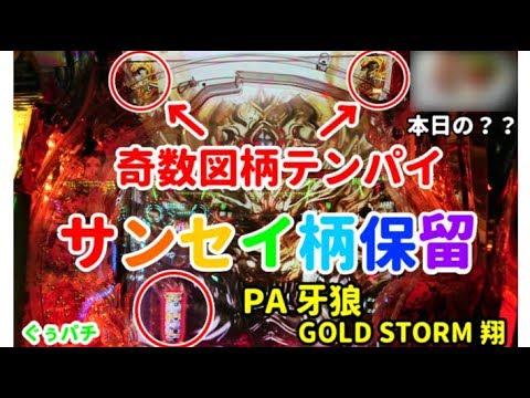 ぐぅパチ#89新台「ST最高継続率約80%⁉ST突入率も75%‼」【PA 牙狼 GOLD STROM 翔】